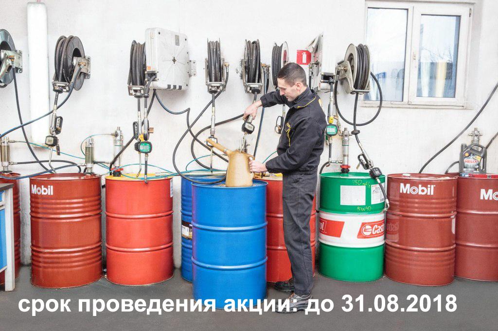 акция на масло_1
